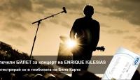 Игра Спечели билет за концерта на ENRIQUE IGLESIAS
