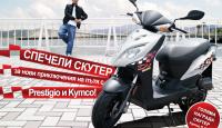 Игра Спечели скутер за нови приключения на пътя с Prestigio и Kymco