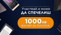 Игра Спечели ваучер за покупка на стойност 1000 лв!