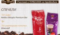 Игра Спечелете 1кг кафе /мляно или на зърна/ Rohha Ethiopia Premium Bar + 1кг разтворима шоколадова напитка