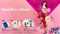 Игра Спечелете ваучери за преживявания, ваучери за козметика и планери Еуфория от Libresse