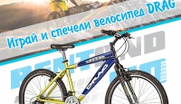 Игра Спечели велосипед