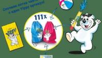 Игра Спечели една от 111 спортни чанти Yippy пълни със забавни награди