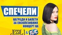 Игра Спечели награди и билети за ексклузивния концерт на Jessie J & TUC