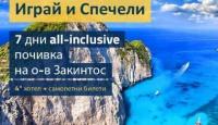 Игра Спечели 7 дни All-Inclusive почивка за двама на остров Закинтос в хотел 4* и вкл. самолетни билети!