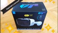 Игра Спечели очила за виртуална реалност