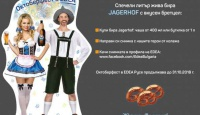 Игра Спечели безплатна бира Jagerhof