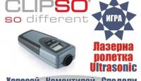 Игра Спечели скъпа лазерна ролетка ULTRASONIC
