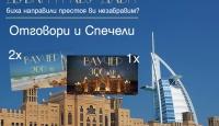 Игра Спечели ваучер за пътешествие в Дубай и Абу Даби