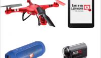 Игра Спечелете 5 дрона, 5 електронни четци, 5 камери и 5 говорителя
