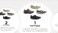 Игра Спечелете обувки Walkmaxx и ваучери за отстъпка