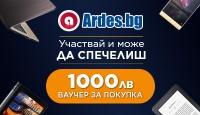 Игра Участвай и може да спечелиш 1000 лева ваучер за покупка
