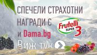 Игра Спечели страхотни награди с Frutelli и Dama.bg