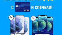 Игра Спечелете 3 телефона Samsung S21+ и 3 телефона iPhone 12 Pro