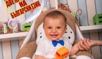 Игра Спечели интерактивно детско фотьойлче