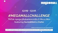 Игра Спечелете 3 подаръчни ваучера по 500 лева от Mega Mall