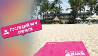 Игра Последвай ни в INSTAGRAM и спечели стилна плажна кърпа