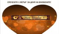 Игра Спечелете 1 метър шоколад за Свети Валентин