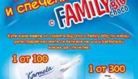 Игра Спечели преносима батерия, флаш-памет или бокс вафли Big choco FAMILY Orange