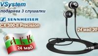 Игра Спечели слушалки Sennheiser CX 300-II Precision, Black