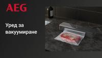 Игра Спечелете Уред за вакуумиране AEG