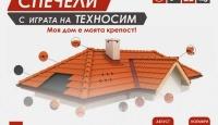 Игра Спечелете покривна система за вашия дом от