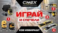 Игра Спечели продукт по избор от Cimex
