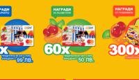 Игра Спечелете 90 Gift Card на стойност 99 или 50 лева и 300 подаръчни комплекта Nimm2