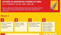 Игра Спечелете гориво на стойност 50 или 1000 лв. от Shell