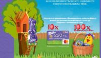 Игра Спечелете 10 карти с 250 лв. и 100 продуктови пакета Milka