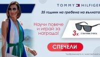 Игра Спечели унисекс слънчеви очила Tommy Hilfiger