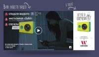 Игра ИГРАЙ И СПЕЧЕЛИ Xiaomi Yi Action Camera