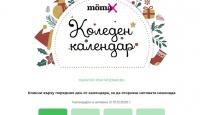 Игра Спечелете награди и ваучери от Коледния календар на Moemax