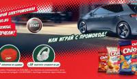 Игра Спечелете електромобил VW id3, 80 барбарона и 560 слушалки JBL от Chio