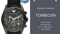 Игра Спечели часовник Emporio Armani