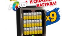 Игра Спечелете 9 броя хладилника пълни с бира