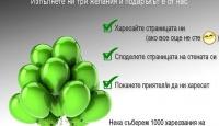 Игра Спечелете таблет LENOVO с две години гаранция