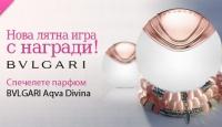 Игра Спечели един от 3 маркови парфюма BVLGARI Aqva Divina