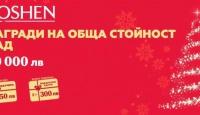 Игра Спечелете 5 подаръчни карти на стойност 300 лв всяка и 21 подаръчни ваучера по 50 лв всеки от Roshen