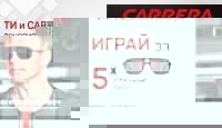 Игра Спечели слънчеви очила Carrera