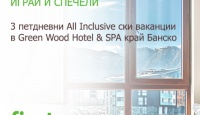 Игра Спечели 3 петдневни All Inclusive ски ваканции в Green Wood Hotel & SPA