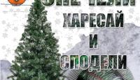 """Игра Спечелете """"Коледна изкуствена елха Фолийна зелена – 150 см"""