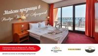 Игра Спечелете почивка за двама в Prestige Hotel & Aquapark на Златни пясъци от ChartAir