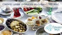 Игра Спечелете автентични гръцки деликатеси на стойност 100 лева!