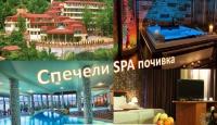Игра Спечели СПА почивка за двама, през септември или октомври, в Hotel Olymp Velingrad