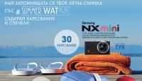 Игра Сподели лятна снимка и спечели фотоапарат Samsung NX Mini и още много награди