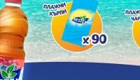 Игра Спечелете 90 плажни чанти, 90 плажни кърпи и 28 000 калъфи за телефон от Nestea