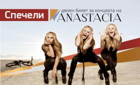 Спечели двоен билет за концерта на ANASTACIA  Zabavni igri
