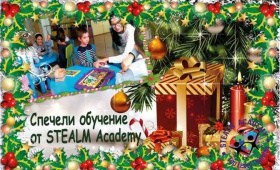 Спечелете безплатно обучение от STEALM Academy  Zabavni igri