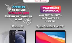 """Спечели Iphone 12 или Macbook Air 13""""  Zabavni igri"""